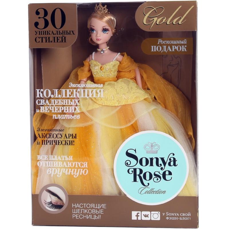 Sonya Rose - Солнечный свет